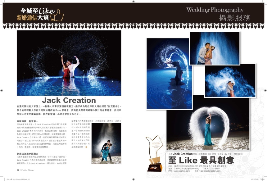 252_大賞_Jack-Creation_D PS