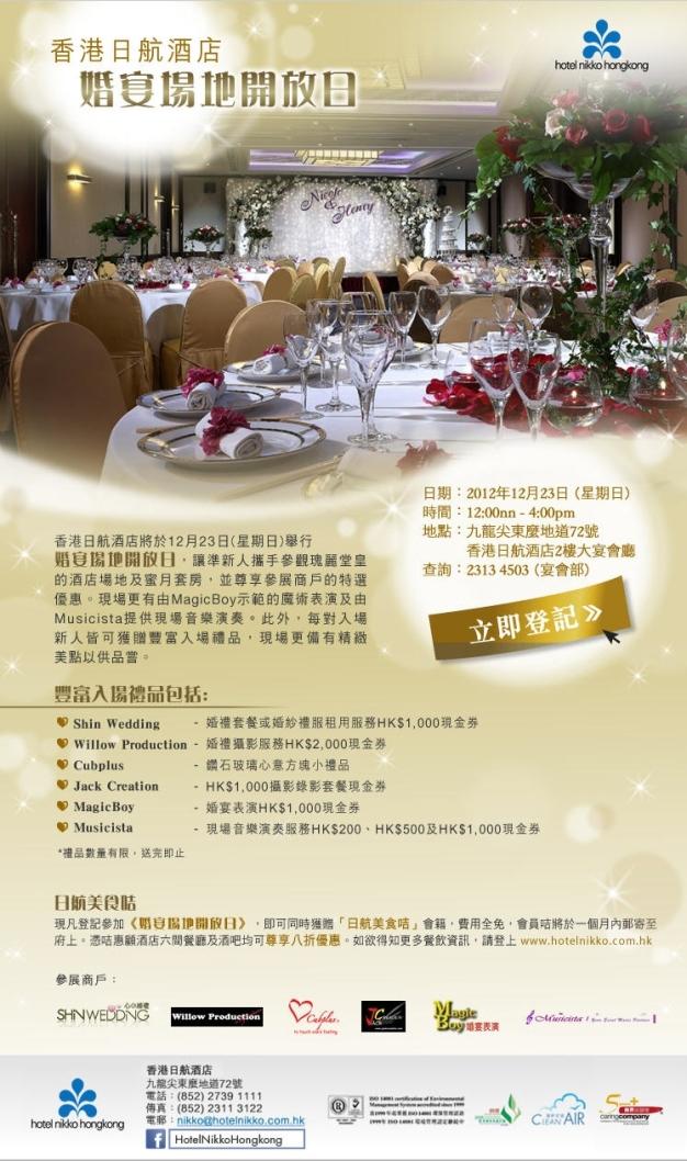Wedding openday 23 Dec 2012