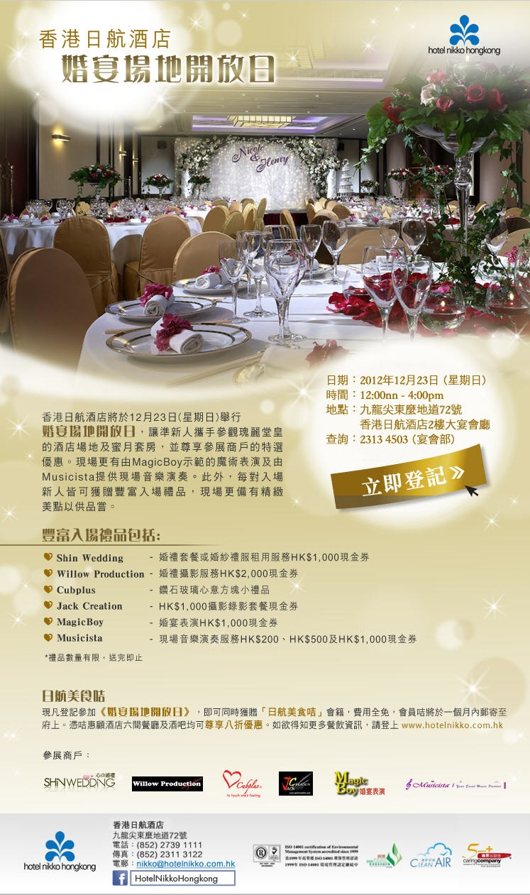 Wedding openday 23 Dec 2012