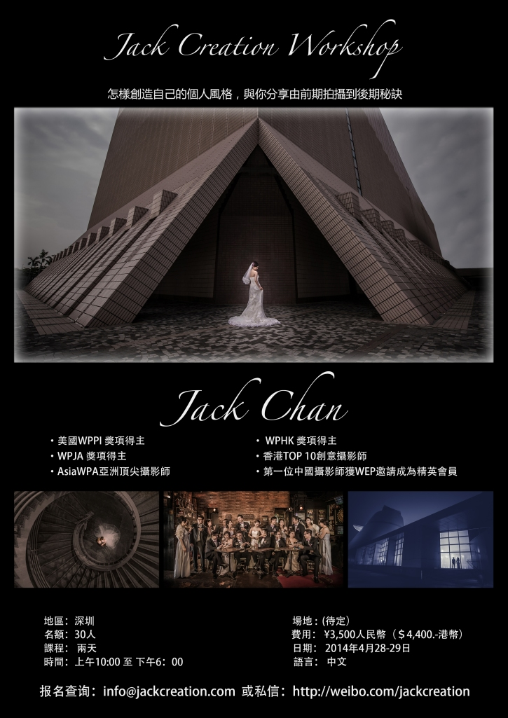 Jack Creation working HK