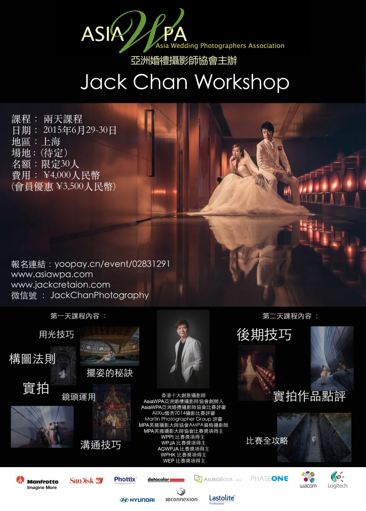 Jack Creation Workshop poster