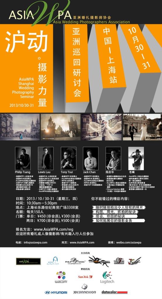 20131030_AsiaWPA_Shanghai_Seminar_Poster_v4