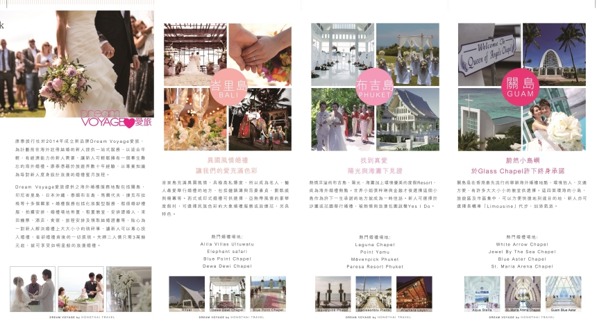wedding leaflet copy